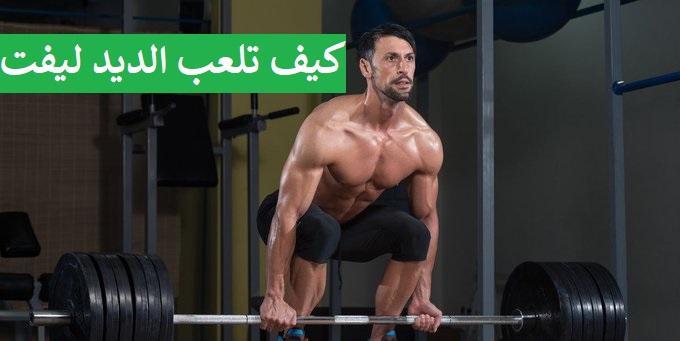 https://musclesbuilding.net/كيف-تلعب-الديد-ليفت/