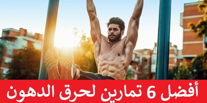 https://musclesbuilding.net/أفضل-6-تمارين-لحرق-الدهون/