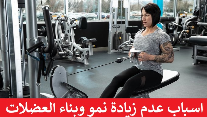 https://musclesbuilding.net/اسباب-عدم-زيادة-نمو-وبناء-العضلات/