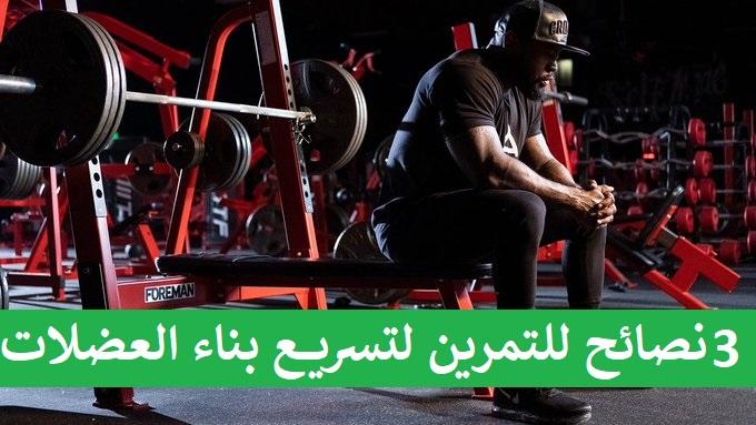 https://musclesbuilding.net/3-نصائح-للتمرين-…ريع-بناء-العضلات/