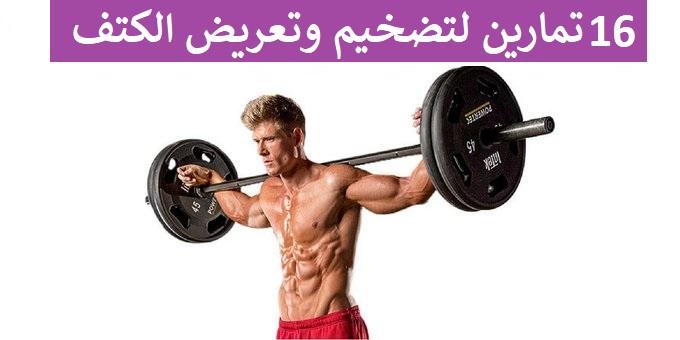 https://musclesbuilding.net/16-تمارين-تضخيم-وتعريض-الكتف/