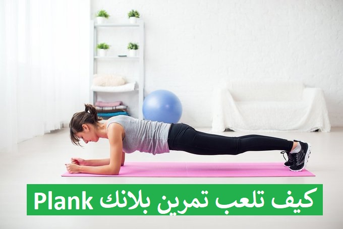 https://musclesbuilding.net/كيف-تلعب-تمرين-بلانك-plank/