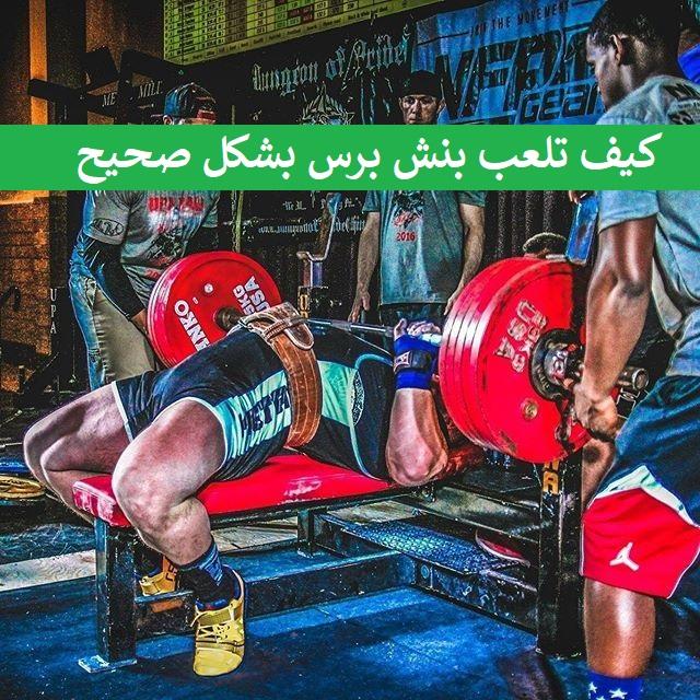 https://musclesbuilding.net/كيف-تلعب-بنش-برس-بشكل-صحيح/