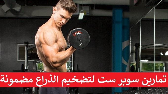 https://musclesbuilding.net/تمارين-سوبر-ست-ل…يم-الذراع-مضمونة/