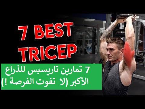 https://musclesbuilding.net/7-تمارين-تضخيم-تاريسبس-للذراع-أكبر/
