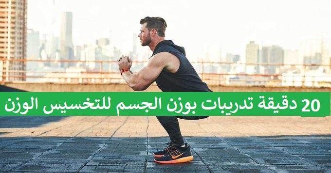 https://musclesbuilding.net/20-دقيقة-تدربيات…لجسم-للتخسيس-الو/