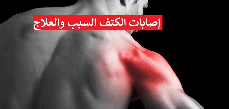 https://musclesbuilding.net/إصابات-الكتف-السبب-والعلاج/