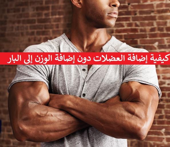 https://musclesbuilding.net/كيفية-إضافة-العض…ن-إضافة-الوزن-إل/