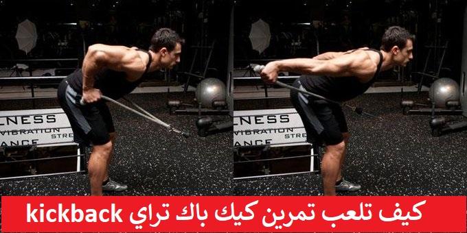 https://musclesbuilding.net/كيف-تلعب-تمرين-ك…اك-تراي-kickback/