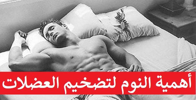 https://musclesbuilding.net/أهمية-النوم-لتضخيم-العضلات/