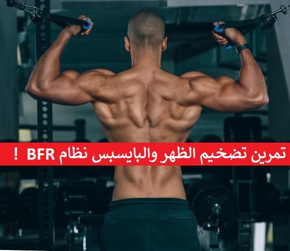 https://musclesbuilding.net/نظام-تضخيم-الظهر…بايسبس-تمرين-bfr/