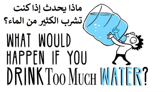 https://musclesbuilding.net/ماذا-يحدث-إذا-كن…الكثير-من-الماء؟