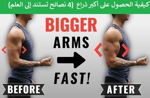 https://musclesbuilding.net/كيفية-الحصول-على-أكبر-ذراع