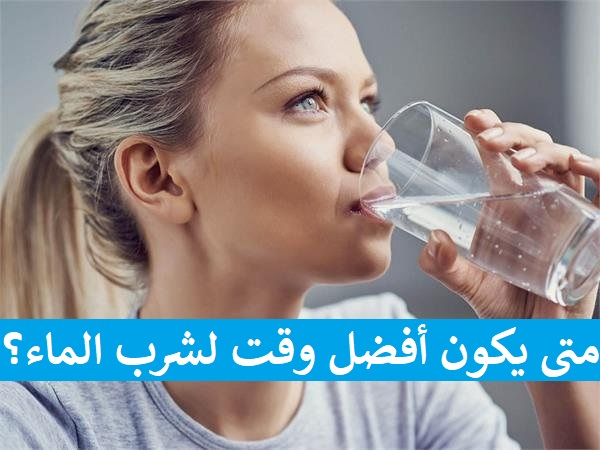 https://musclesbuilding.net/متى-يكون-أفضل-وقت-لشرب-الماء؟/