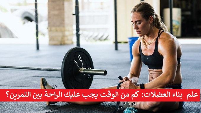 https://musclesbuilding.net/علم-بناء-العضلات…الوقت-يجب-عليك-ا/