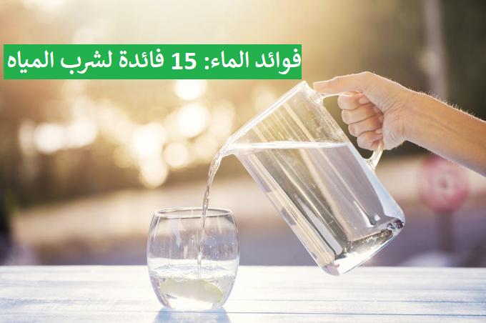 https://musclesbuilding.net/فوائد-الماء-15-فائدة-لشرب-المياه/