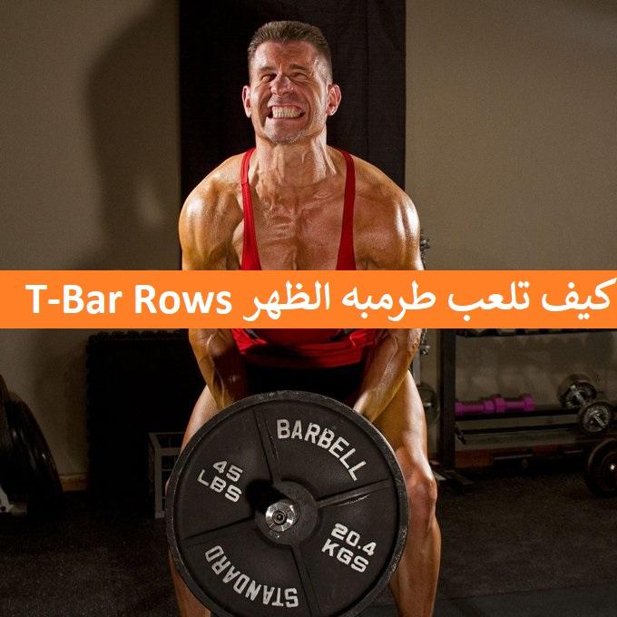 https://musclesbuilding.net/كيف-تلعب-طرمبه-الظهر-t-bar-rows/