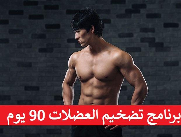 برنامج تضخيم العضلات 90 يوم