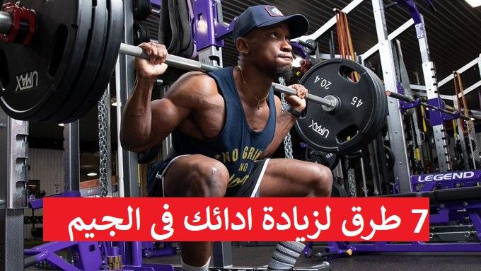 https://musclesbuilding.net/7-طرق-لزيادة-ادائك-فى-الجيم