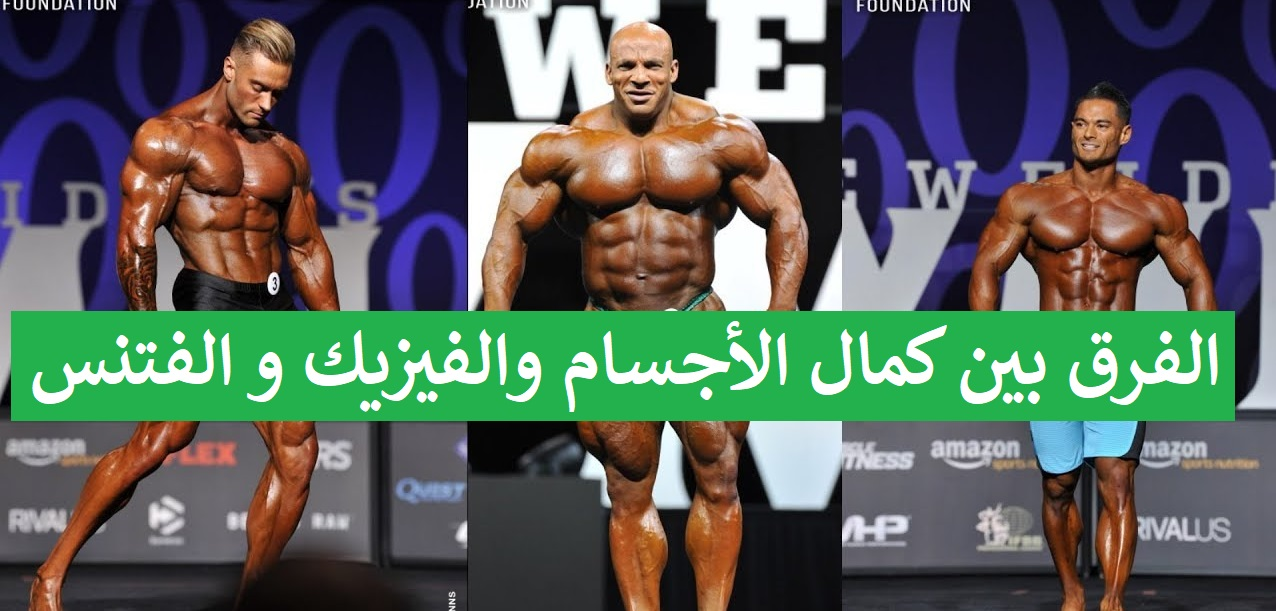https://musclesbuilding.net/الفرق-بين-كمال-ا…م-والفيزيك-و-الف/