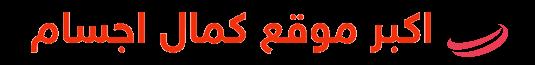 اكبر موقع كمال اجسام في الوطن العربي